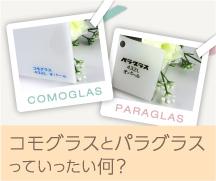コモグラスとパラグラスっていったい何?